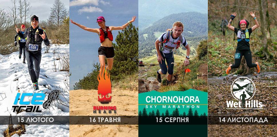 2020 рік - четвертий рік Українська трейл ліга (Ukrainian Trail League / UTL / УТЛ) проводить чотири трейл старти в різних куточках України