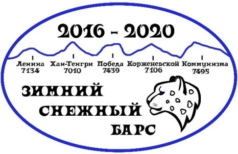 "проект ""Зимний Снежный Барс"""