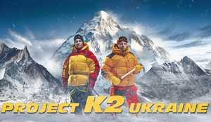 Project K2 Ukraine: Планы украинских альпинистов и Нирмала Пуржи на восьмитысячнике К2 летом 2020 года