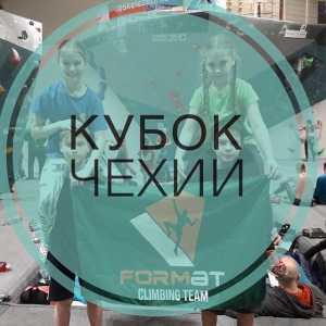 Кубок Чехии: опыт участия и медаль харьковских скалолазов