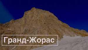 Восхождение на Гранд Жорас по маршруту «Гребнь Хирондель» киевских альпинистов