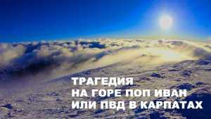 Трагедия на горе Поп Иван или поход выходного дня в Карпатах
