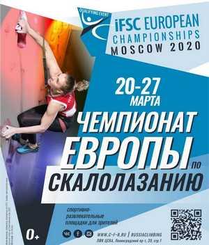 Сборная Украины примет участие в Чемпионате Европы по скалолазанию в Москве