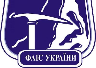 Федерация альпинизма и скалолазания Украины утвердила состав комитетов