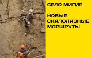 Новые скалолазные маршруты в Николаевской области: село Мигия