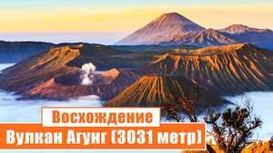 Бали с другой стороны: восхождение на вулкан Агунг
