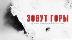Зовут горы: история альпинизма Казахстана
