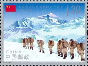 Китай выпустил почтовую марку в честь 60-летия первого китайского восхождения на Эверест