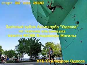 В Одессе пройдут соревнования по технике альпинизма памяти Владимира Могилы