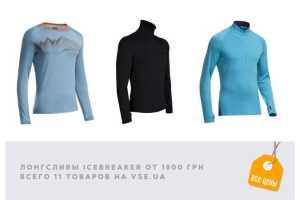Сравнение термо-футболок с длинным рукавом для альпинизма от Icebreaker