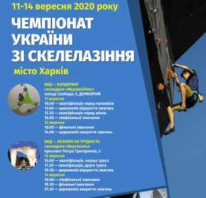 В Харькове состоится Чемпионат Украины по скалолазанию