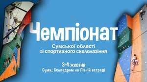 Впервые в Сумах состоится Чемпионат области по скалолазанию