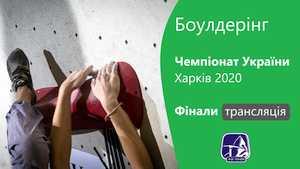Евгения Казбекова и Сергей Топишко выиграли Чемпионат Украины по скалолазанию в дисциплине боулдеринг