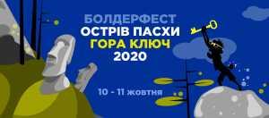 Во львовской области состоится традиционный боулдеринговый фестиваль