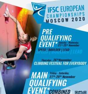Сборная Украины по скалолазанию примет участие в Чемпионате Европы в Москве