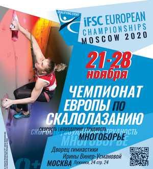 Сборная Украины едет на Чемпионат Европы в Москве