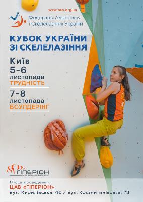 На этой неделе в Киеве состоятся завершающие соревнования по скалолазанию сезона 2020 года