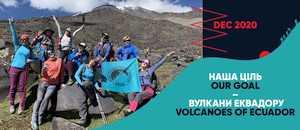 Перша українська жіноча експедиція змінює плани