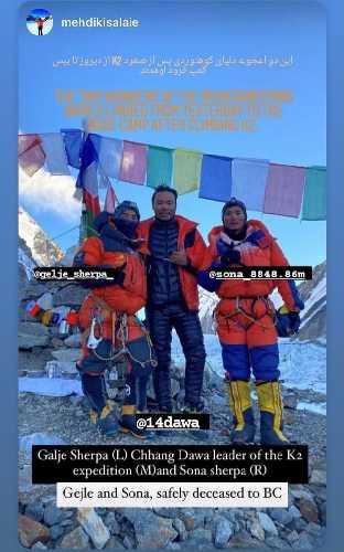Сона Шерпа (Sona Sherpa) и Гельже Шерпа (Gelje Sherpa) в базовом лагере К2 после восхождения на вершину