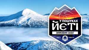В Україні відбувся перший зимовий забіг на Говерлу!