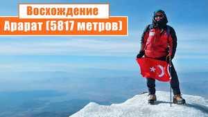 Восхождение на Арарат - это отличный вариант для всех тех, кто хочет впервые познакомится с миром гор.