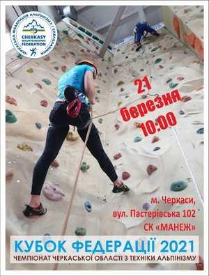 В Черкассах состоится открытый Чемпионат области по технике альпинизма