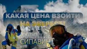 Разговор об Эвересте с Валентином Сипавиным