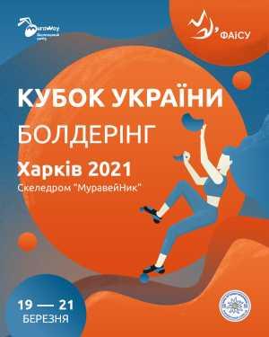 В Харькове состоится открытие турнирного сезона 2021 года по скалолазанию