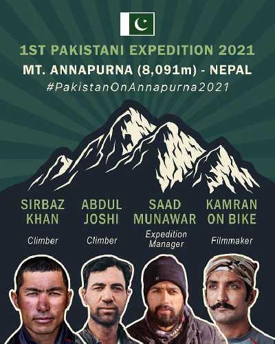пакистанская команда на Аннапурну