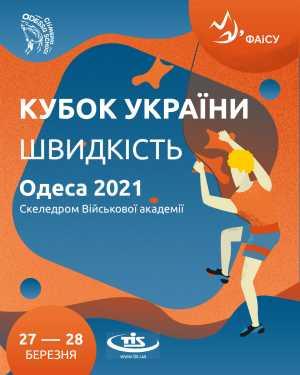 В Одессе состоится Кубок Украины по скалолазанию (дисциплина скорость)