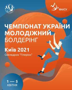 В Киеве стартовал молодежный Чемпионат Украины по скалолазанию