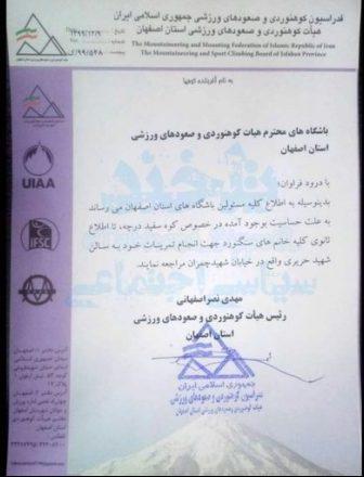 Заявление Исфаханского скалолоазного совета о том, что женщины должны тренироваться только в помещении. Фото: IranWire