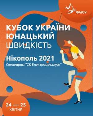 В Никополе состоится первый этап юношеского Кубка Украины по скалолазанию