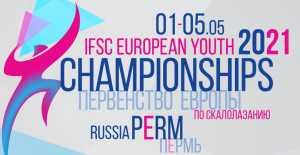 Украинские скалолазы примут участие в соревнованиях в Перми, где пройдет юношеский Кубок Европы