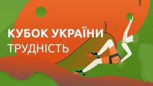 В Харькове состоится I этап Кубка Украины по скалолазанию в дисциплине трудность