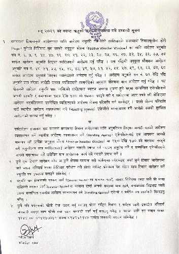 Правила установки квот на восхождение на Эверест в соответствии с номерами пермитов