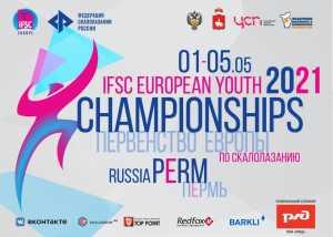 Первенство Европы по скалолазанию в Перми: финалы в боулдеринге пройдут без украинских спортсменов