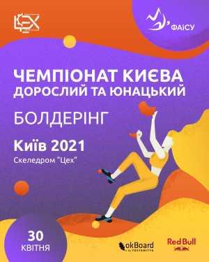 В Киеве пройдет чемпионат города по боулдерингу