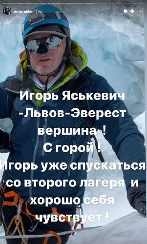 Игорь Яськевич