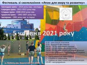 У Нетішині відбудеться фестиваль зі скелелазіння «Атом для миру та розвитку»