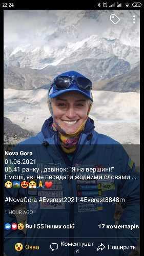 """Хрыстя, на своей странице в Facebook """"Nova Gora"""" сообщила о успешном восхождении на вершину Эвереста"""