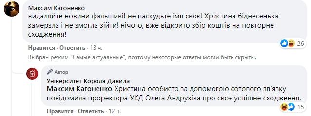 Ивано-Франковский Университет Короля Данила также сообщил о успешном восхождении Хрысти
