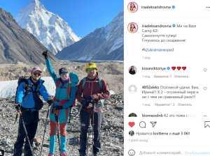 Альпинисты из Украины готовятся подняться на «гору-убийцу»