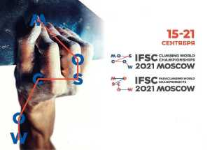 Чемпионат Мира по скалолазанию. Все победители 2021 года и сводка за 17 чемпионатов