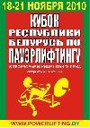 Анонс Открытого Кубка Республики Беларусь по пауэрлифтингу и жиму штанги лёжа
