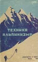 Л. Гутман, Техника альпинизма