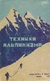 Книга Л. Гутмана, Техника альпинизма