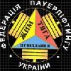 Кваліфікаційні норми єдиної спортивної кваліфікації України з пауерліфтингу