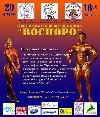 В Керчи пройдёт фестиваль силового экстрима