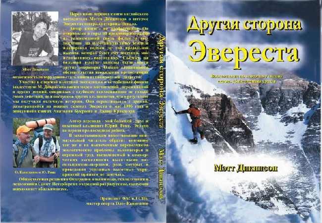 Другая сторона Эвереста. Перевод Юрия Рояка